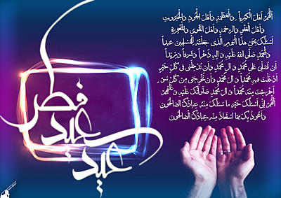 eyd_fetr_by_bisimchi_graphic-d5be79g.jpg